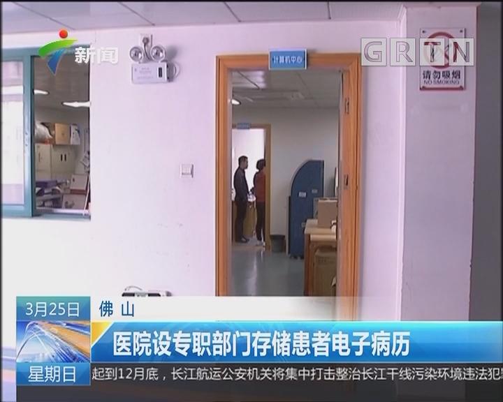 佛山:医院设专职部门存储患者电子病历