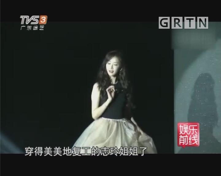[2018-03-13]娱乐前线:林志玲病愈后复工被嘲 高情商回应:真是对不起