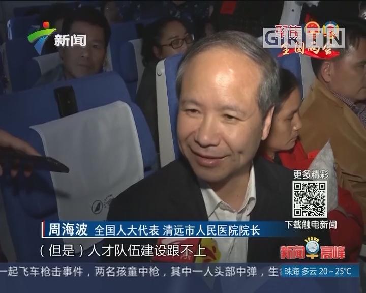 在粤全国人大代表顺利抵京