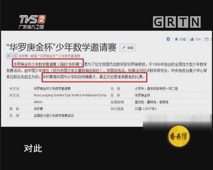广东小学数学联赛报名暂停?