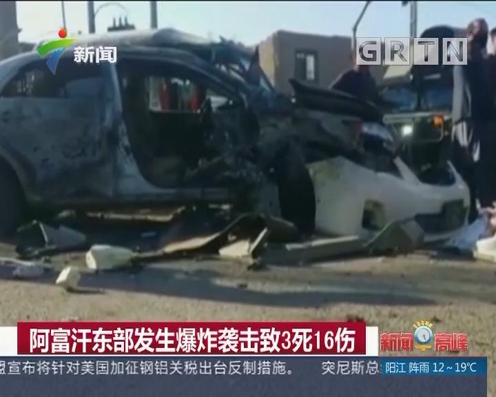 阿富汗东部发生爆炸袭击致3死16伤