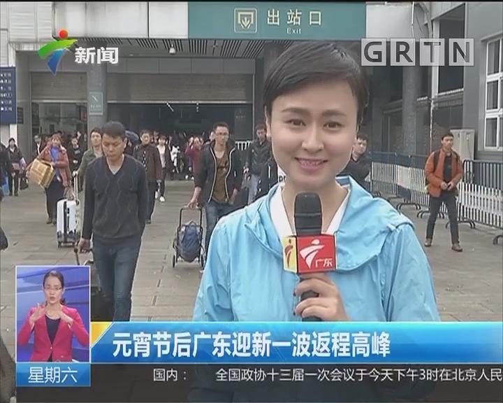 元宵节后广东迎新一波返程高峰