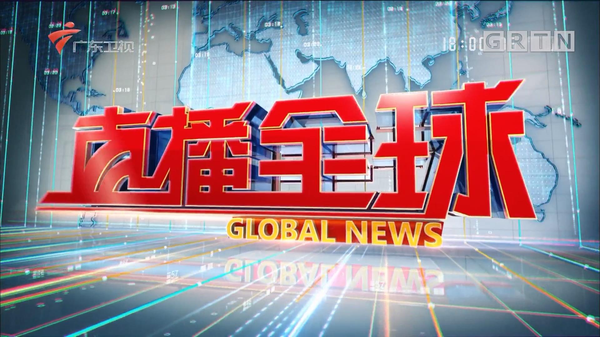 [HD][2018-03-30]直播全球:韩朝商定于4月27日举行首脑会谈 韩国:将重点讨论半岛无核化