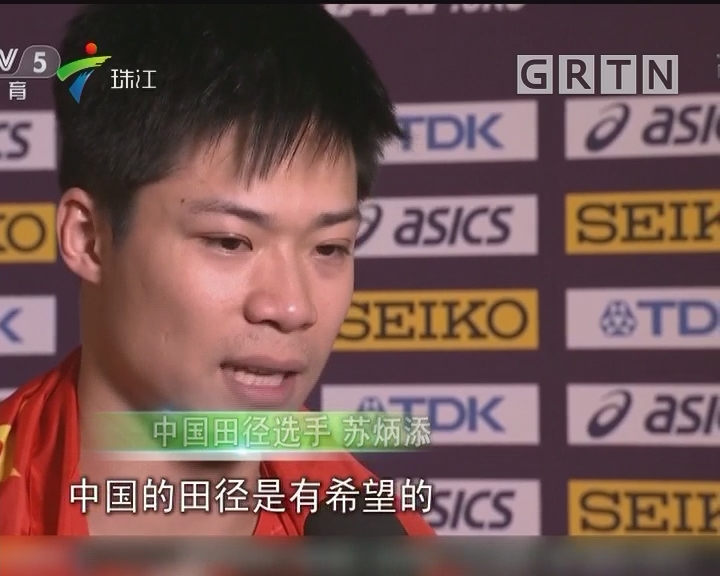 苏炳添创造历史!室内世锦赛60米夺银牌
