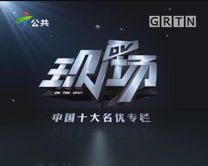 [2018-03-01]DV现场:广州:货车超高撞人行天桥 致广园快速大塞车