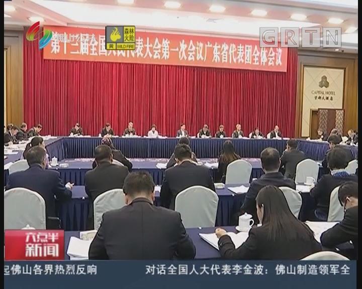 """[2018-03-10]六点半新闻:广东代表团举行全体会议 审议""""两高""""工作报告"""
