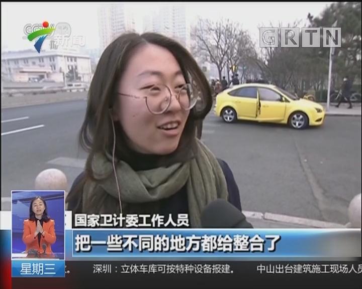 记者现场采访国家卫计委工作人员及专家说法