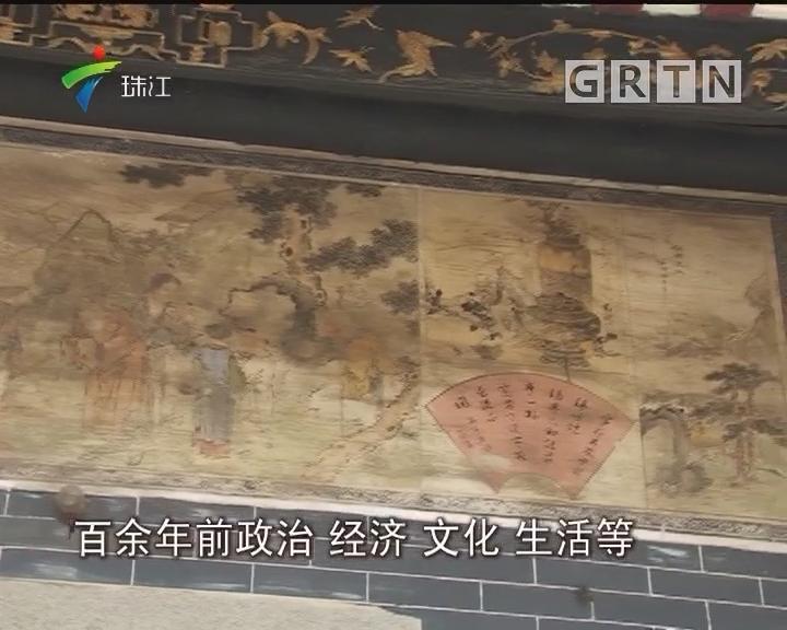 广府壁画珍贵 专家呼吁加强保护