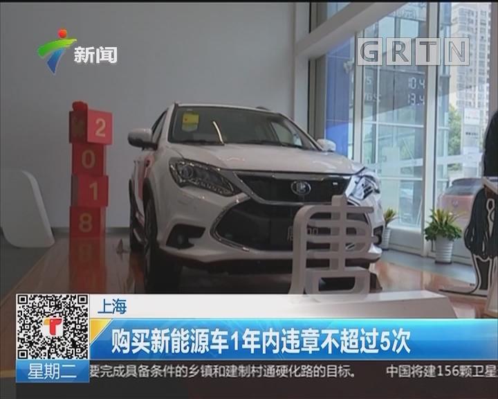 上海:购买新能源车1年内违章不超过5次