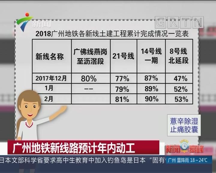 广州地铁新线路预计年内动工