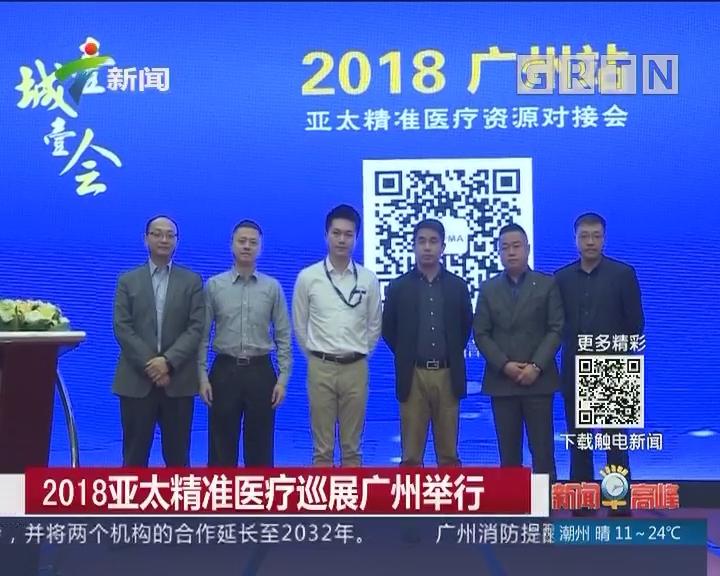 2018亚太精准医疗巡展广州举行