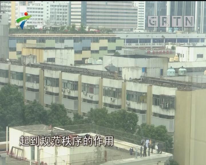 """深圳:""""三价合一""""新规出台 大批市民连夜突击购房"""