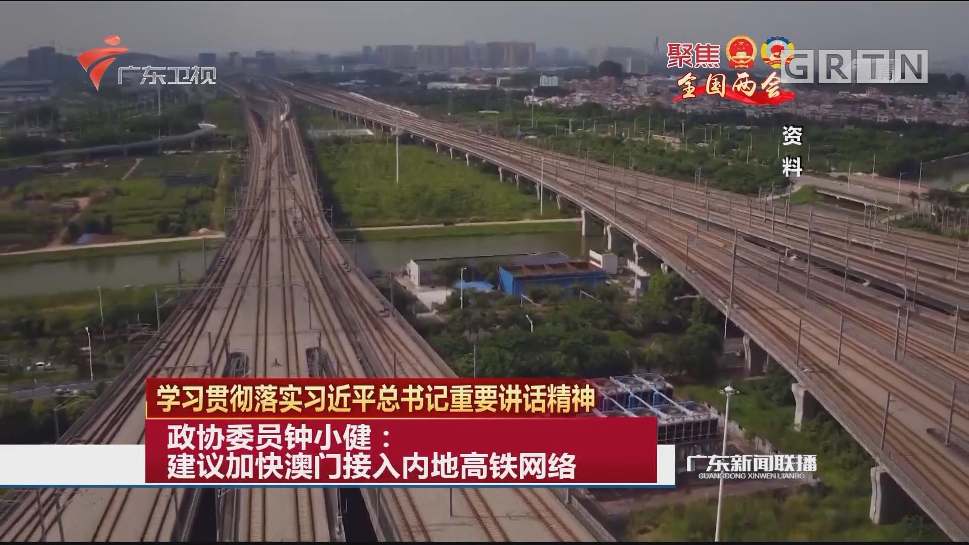 政协委员钟小健:建议加快澳门接入内地高铁网络