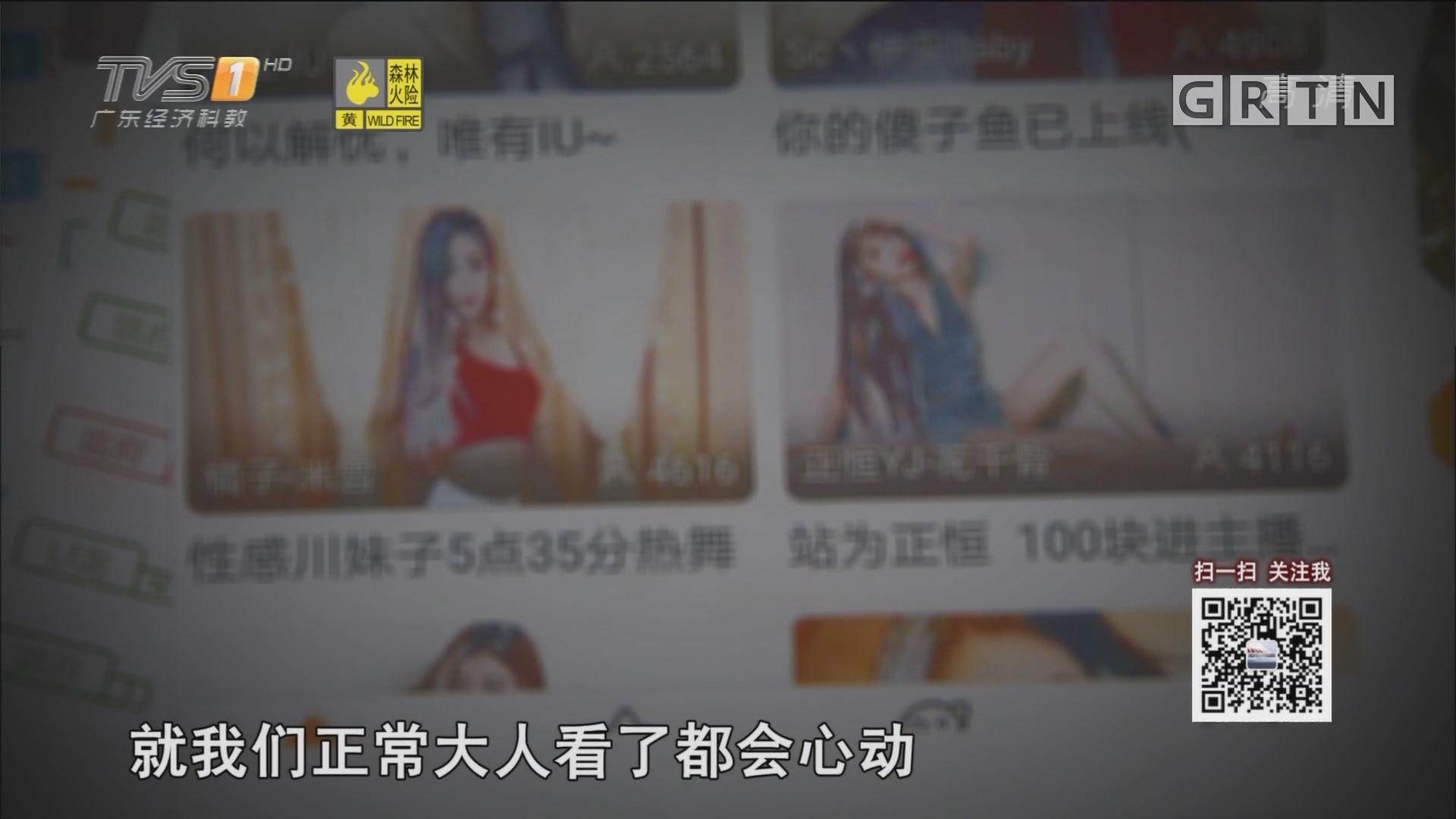 新闻追踪:未成年人巨额打赏网络主播乱象(1)