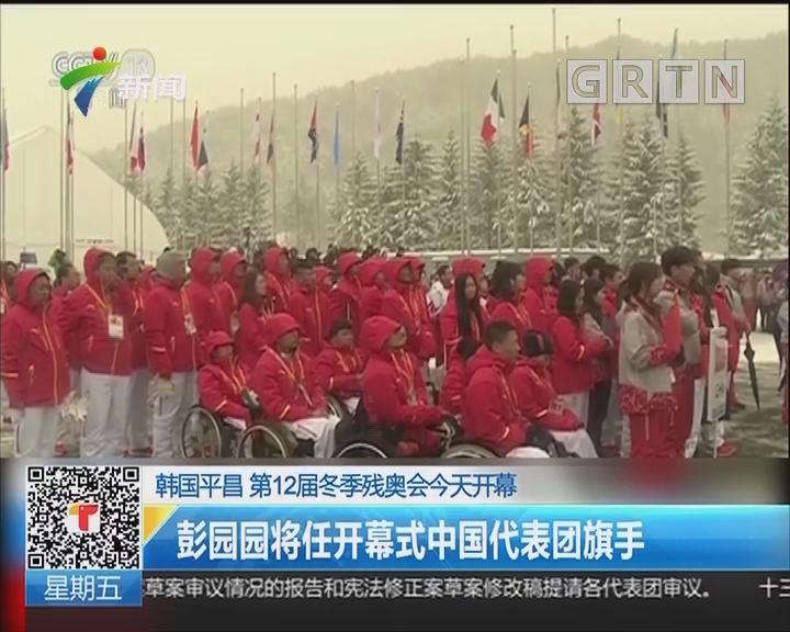 韩国平昌 第12届冬季残奥会今天开幕:彭园园将任开幕式中国代表团旗手