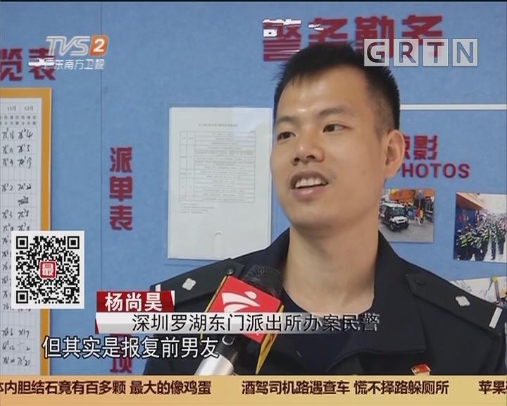 """深圳:美人计""""智取""""送予前男友的手机"""