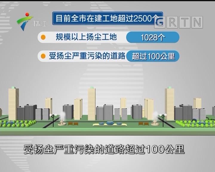 """深圳:企业扬尘排污不达标 超两次将罚""""红牌"""""""
