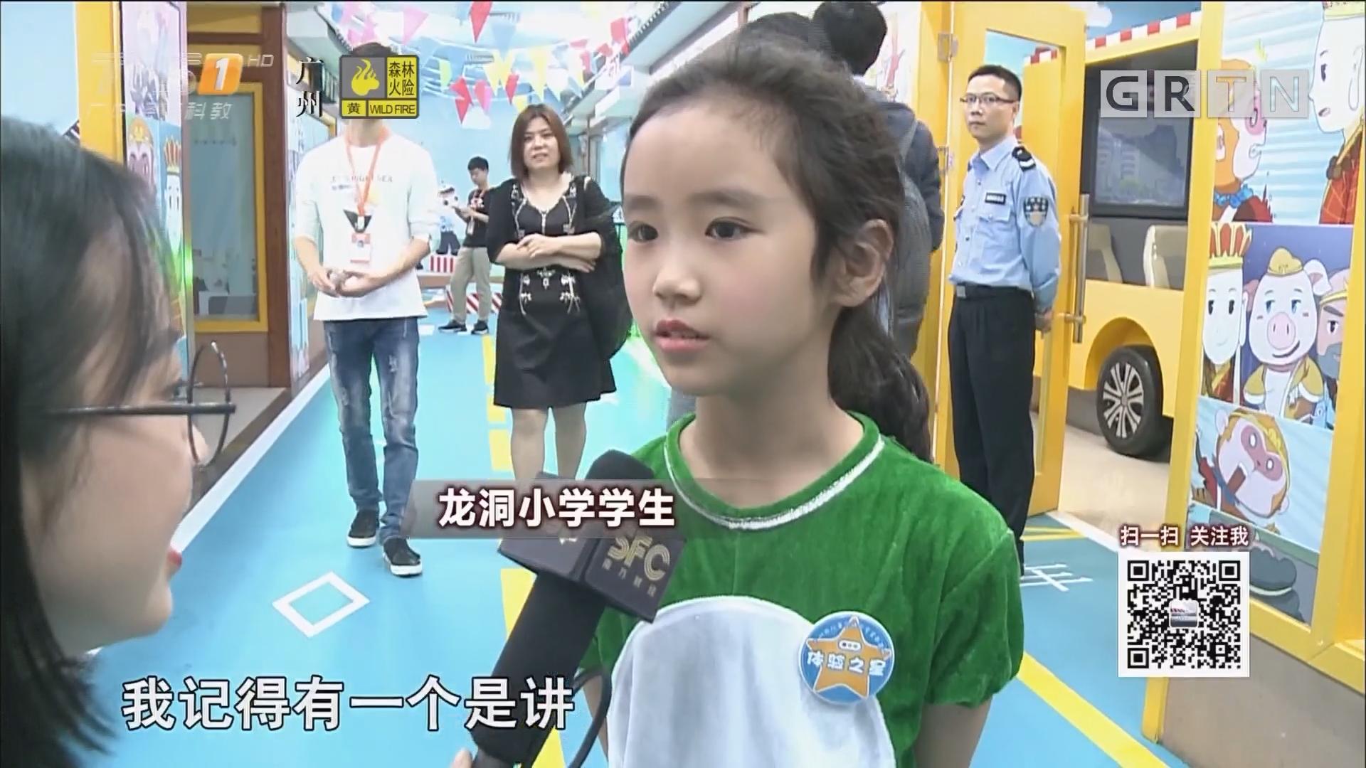 好去处!广州儿童交通安全宣讲基地免费开放
