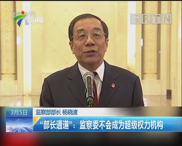 """""""部长通道"""":监察委不会成为超级权力机构"""