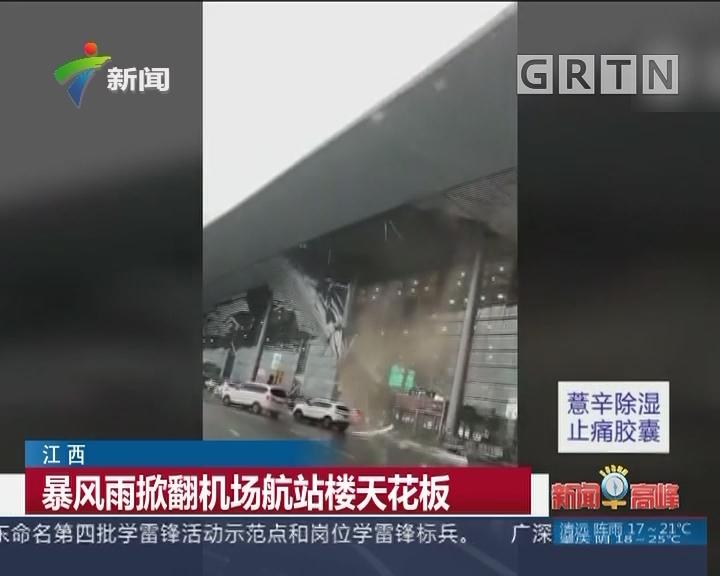 江西:暴风雨掀翻机场航站楼天花板
