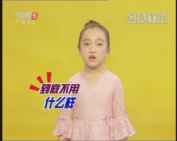 """[2018-03-23]南方小记者:长隆飞鸟乐园举办""""爱鸟周""""活动"""