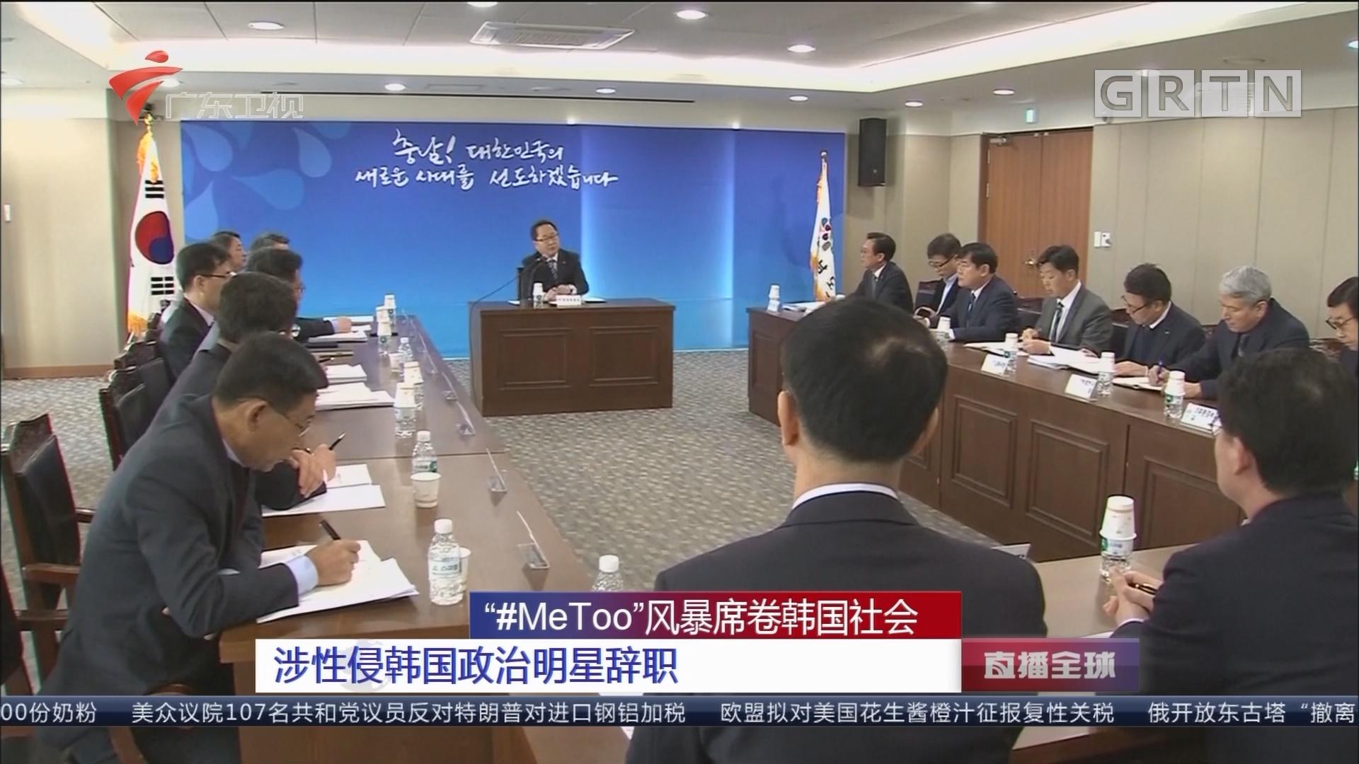 """#MeToo""风暴席卷韩国社会"