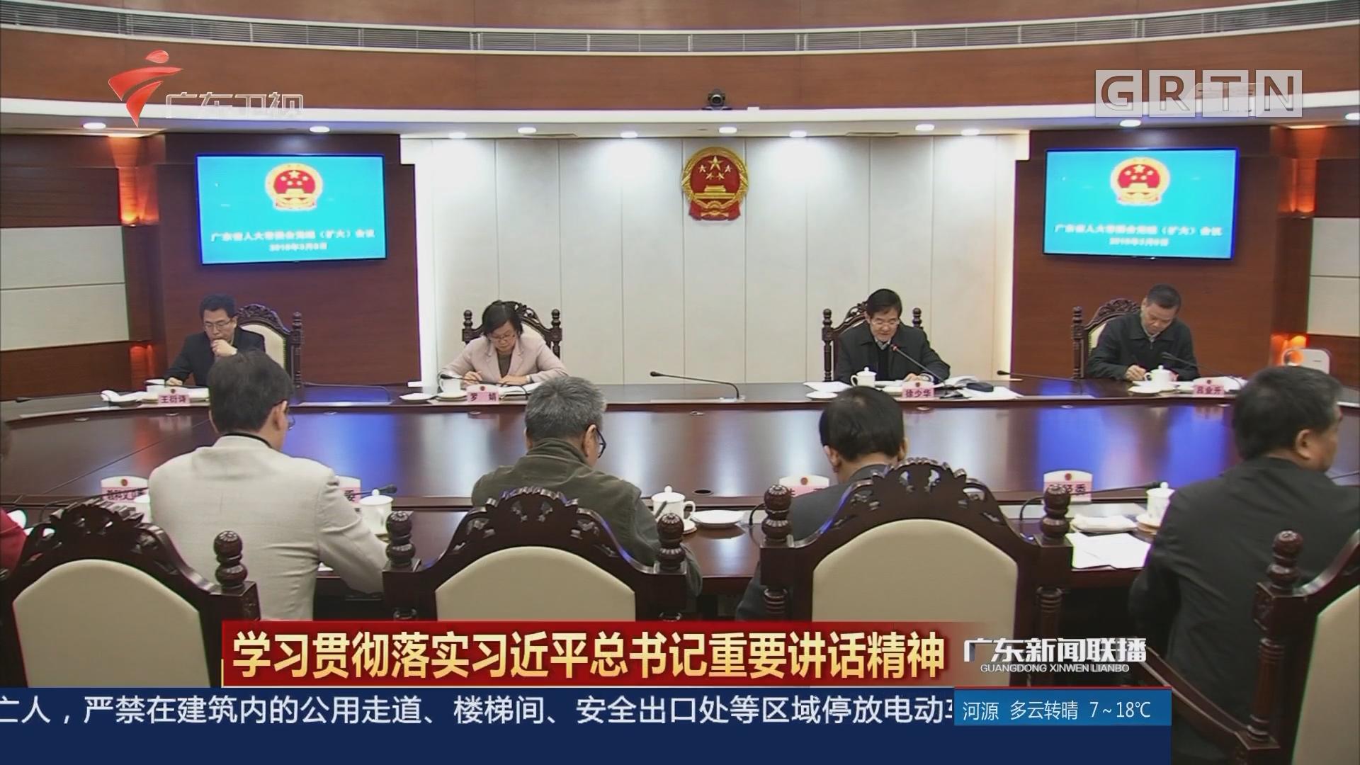 把习近平总书记对广东提出的要求贯彻落实到人大工作的各方面、全过程