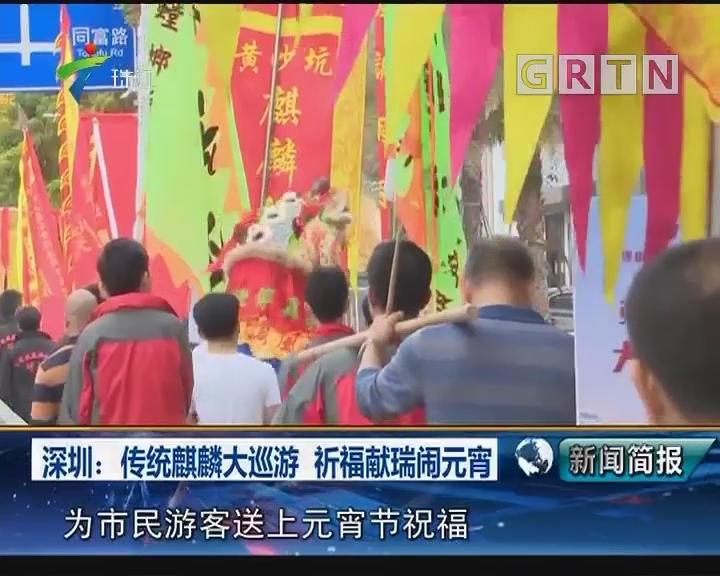 深圳:传统麒麟大巡游 祈福献瑞闹元宵