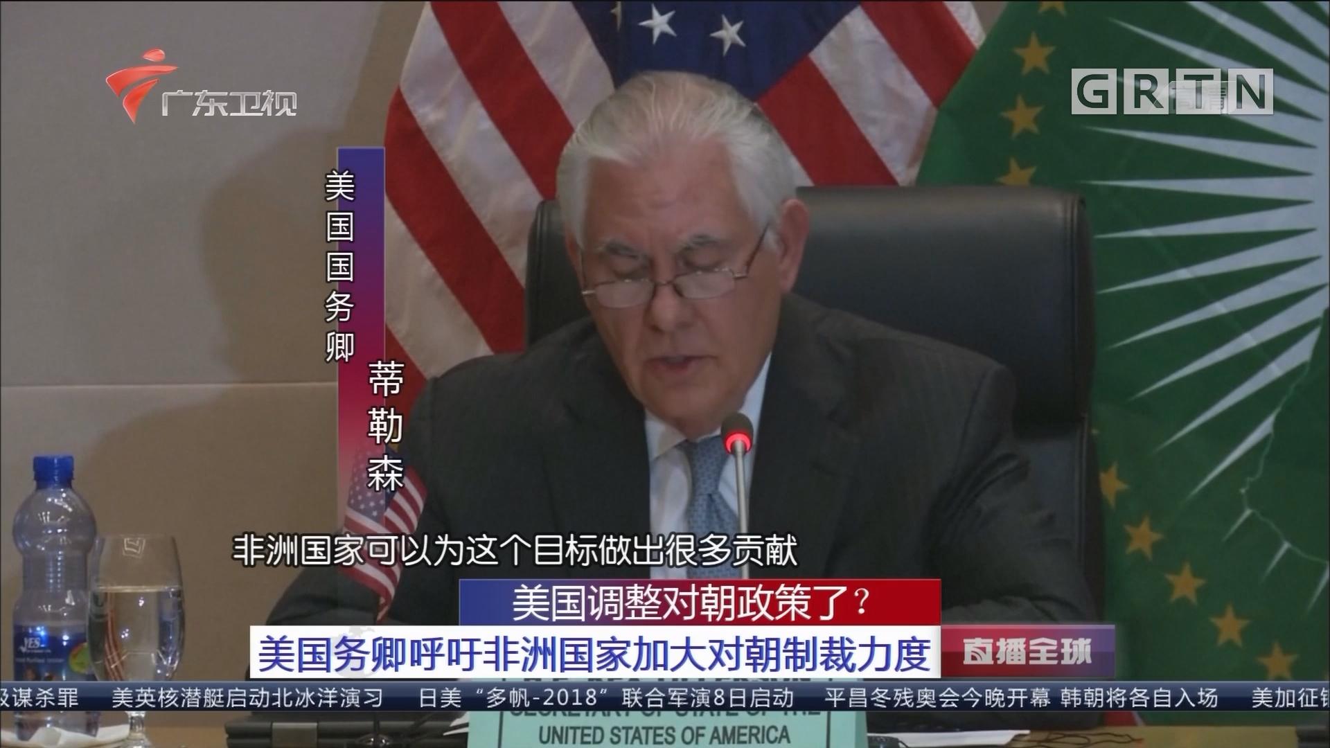 美国调整对朝政策了? 美国务卿呼吁非洲国家加大对朝制裁力度