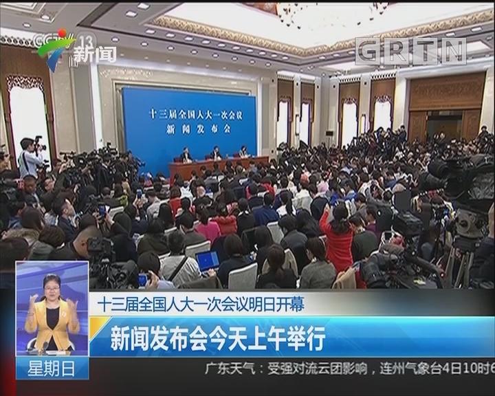 十三届全国人大一次会议明日开幕:新闻发布会今天上午举行