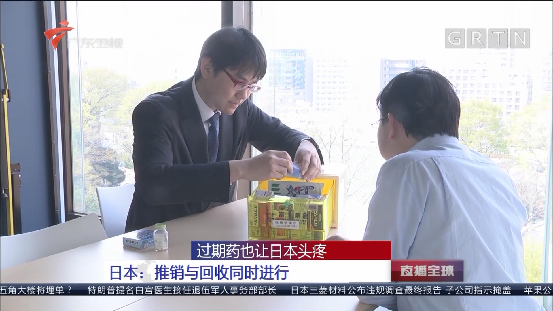 过期药也让日本头疼 网上公然销售过期药 法律监管灰色地带
