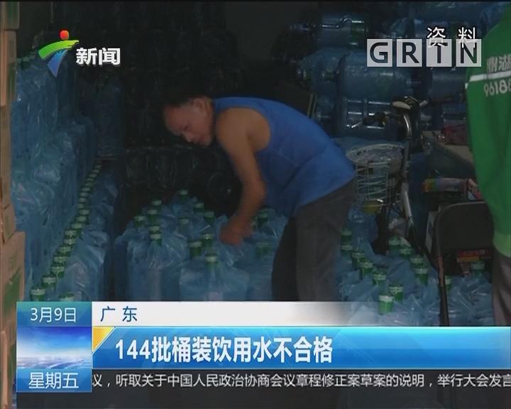 广东:144批桶装饮用水不合格