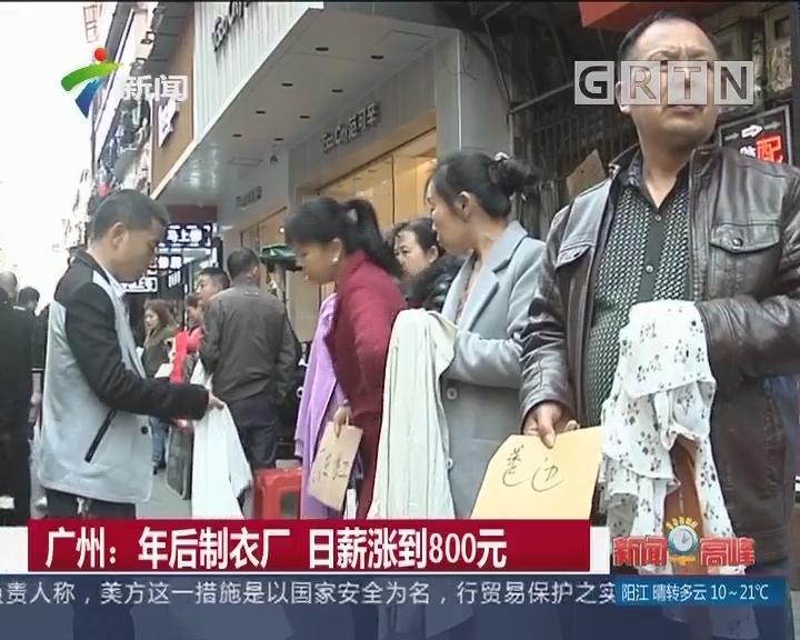 广州:年后制衣厂 日薪涨到800元