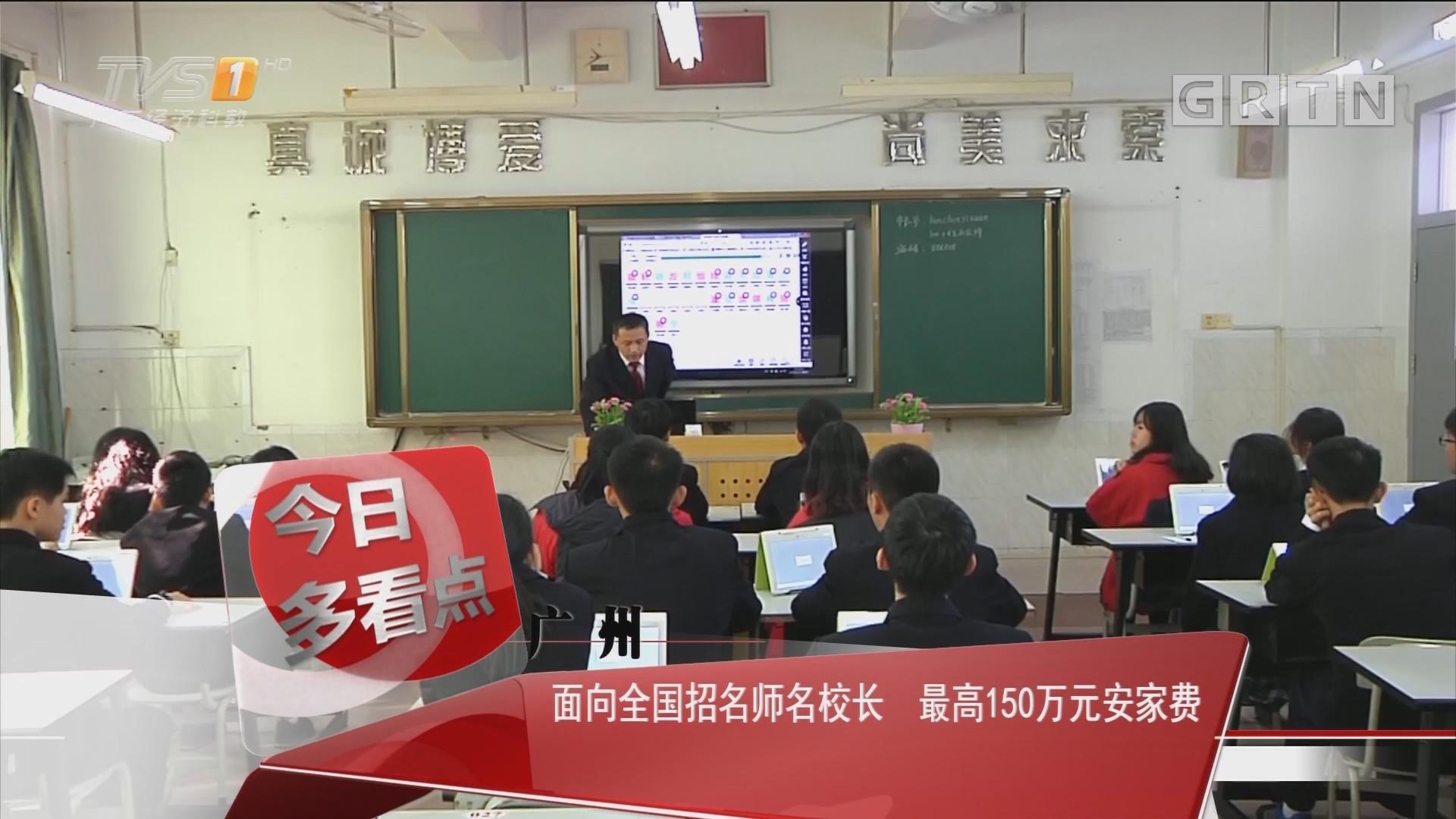 广州:面向全国招名师名校长 最高150万元安家费