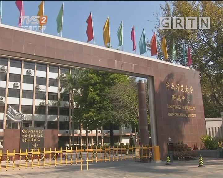 广州:华附复办公办初中 今年招收3个班