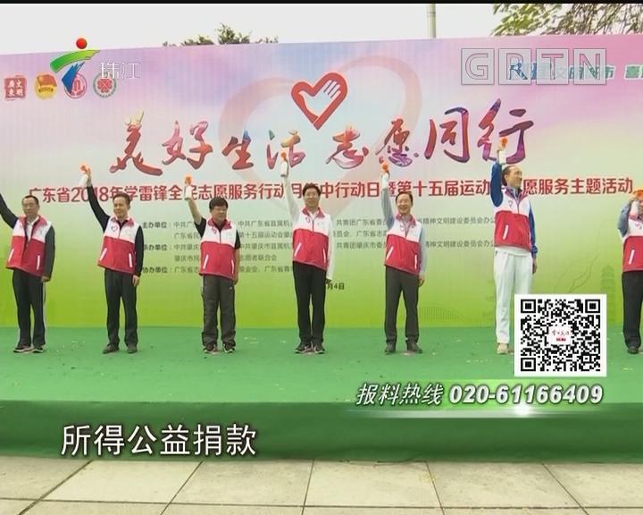 广东省学雷锋全民志愿服务行动月活动启动