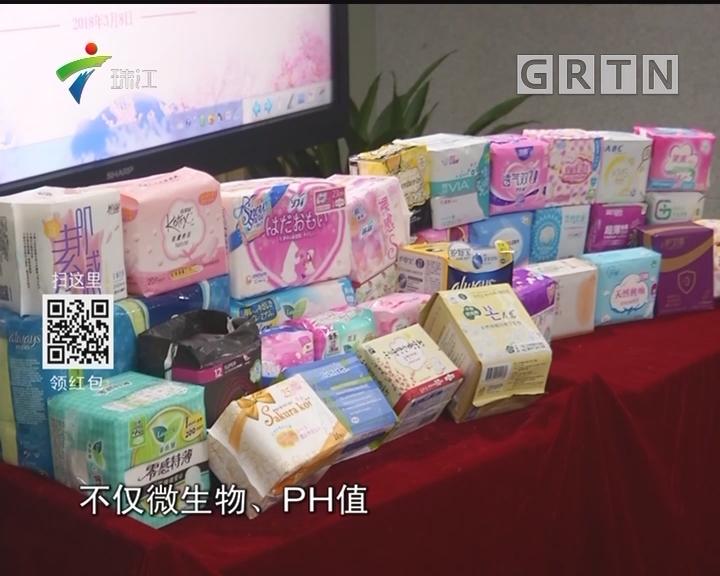 中消协携手深圳消委会公布卫生巾测评结果