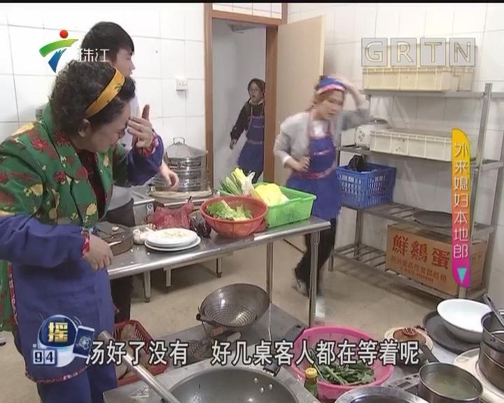 [2018-03-03]外来媳妇本地郎:厨神的传人(上)