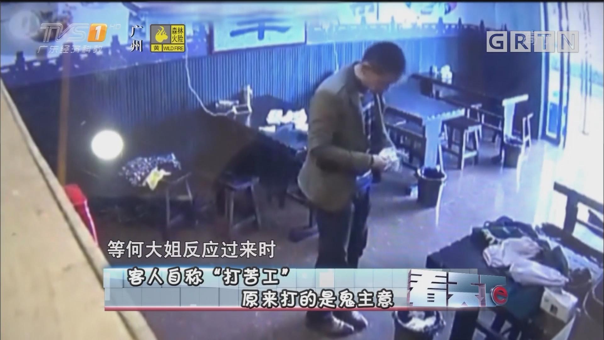 """[HD][2018-03-28]看天下:客人自称""""打苦工"""" 原来打的是鬼主意"""