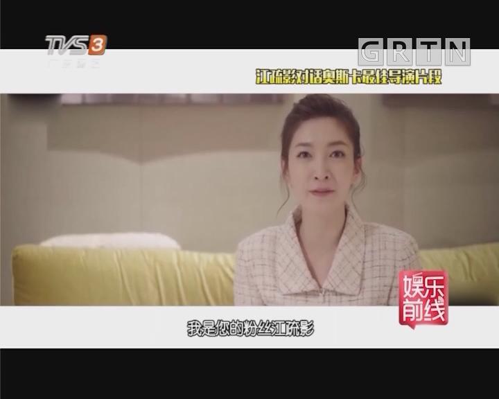 江疏影对话奥斯卡最佳导演 谦逊回应口语差