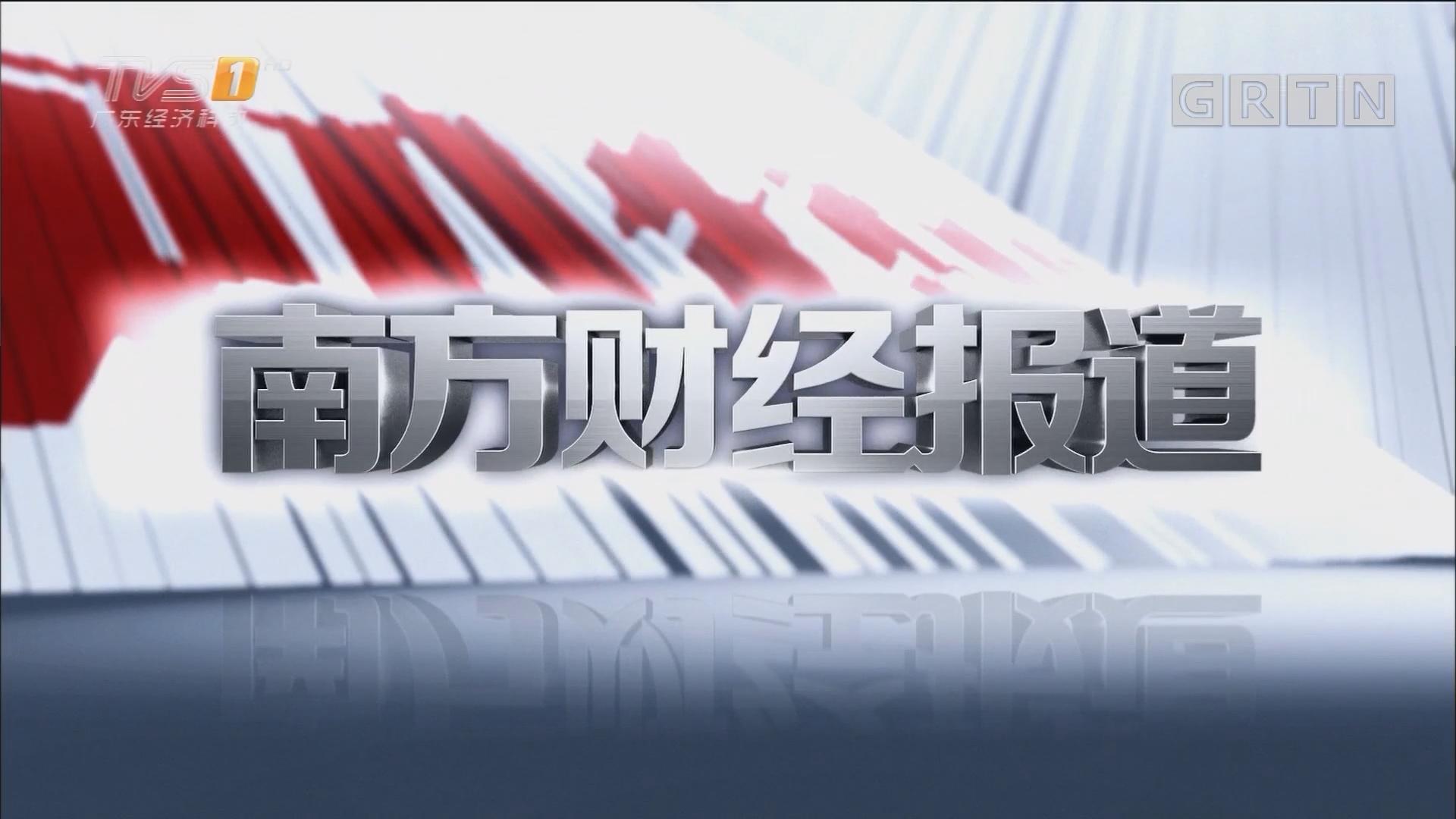 [HD][2018-03-16]南方财经报道:全国政协十三届一次会议闭幕