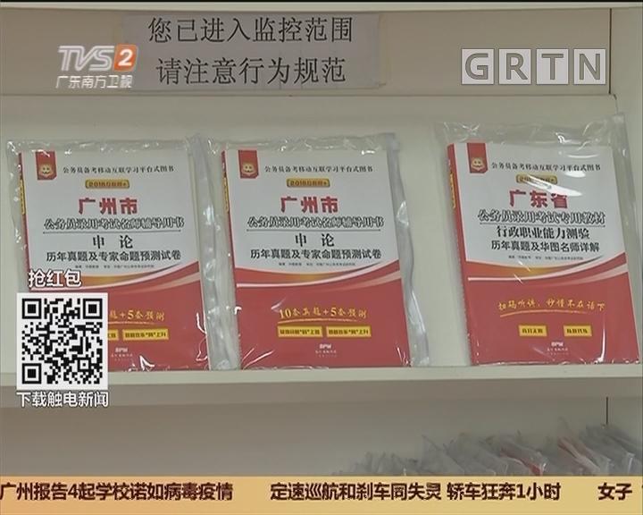 广东:公务员省考今起报名 计划招录10929人