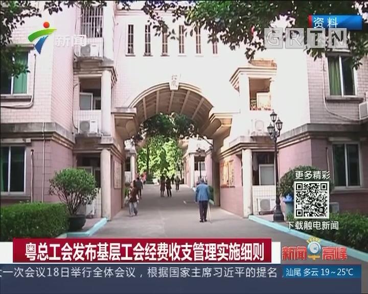 粤总工会发布基层工会经费收支管理实施细则