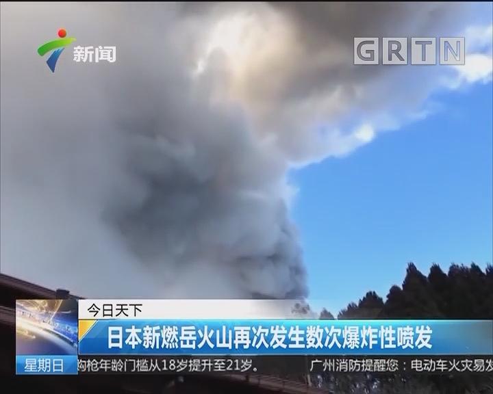 日本新燃岳火山再次发生数次爆炸性喷发