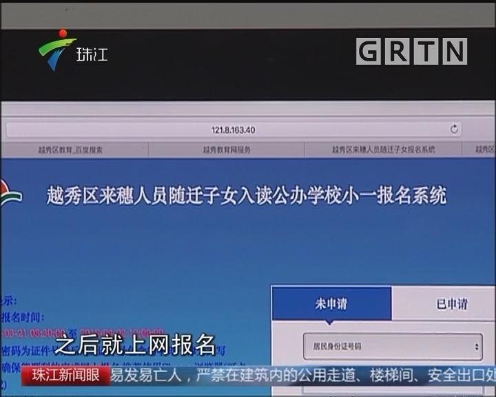 """广州越秀区""""积分入学""""网上申报今天开始"""