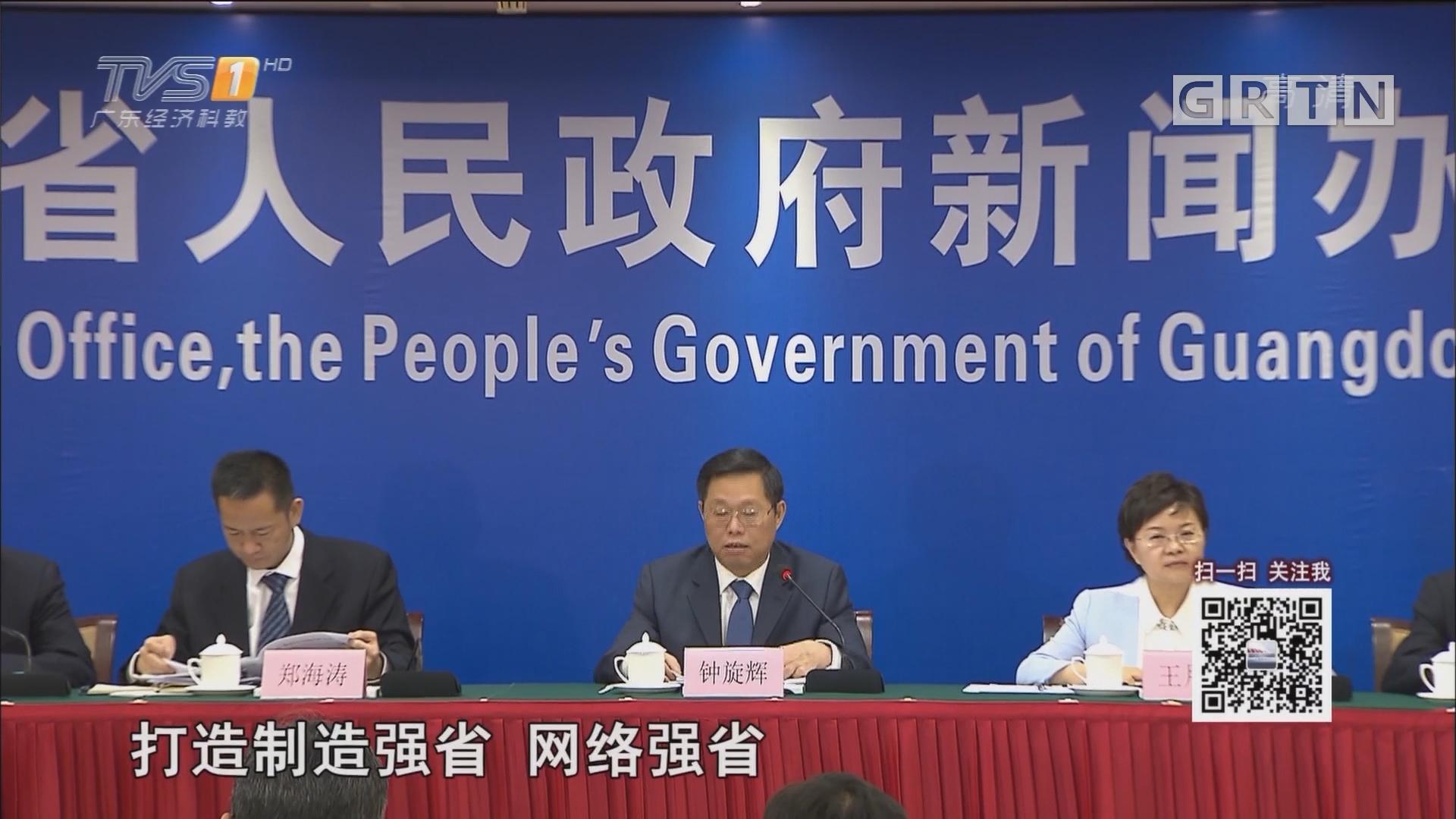 权威发布:广东发布工业互联网的实施方案