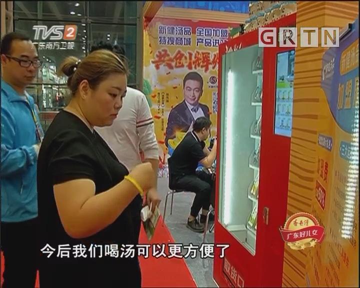 """""""特搜""""汤料开启招商模式"""