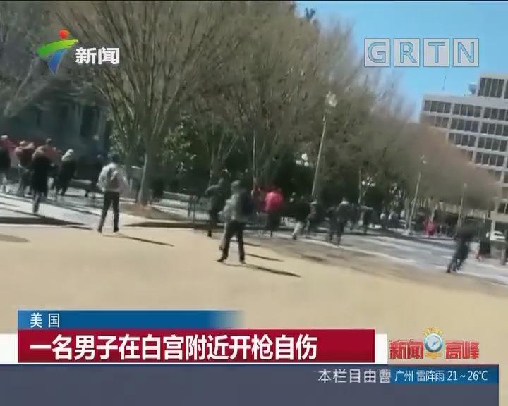 美国:一名男子在白宫附近开枪自伤