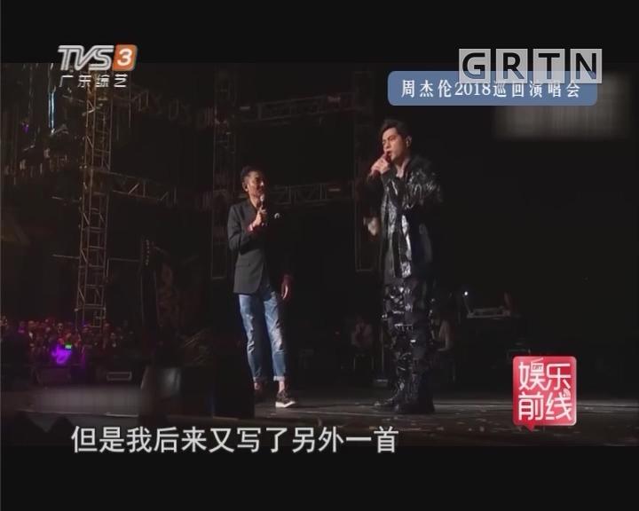 周杰伦演唱会尾场特邀刘德华 同台合唱终于圆梦