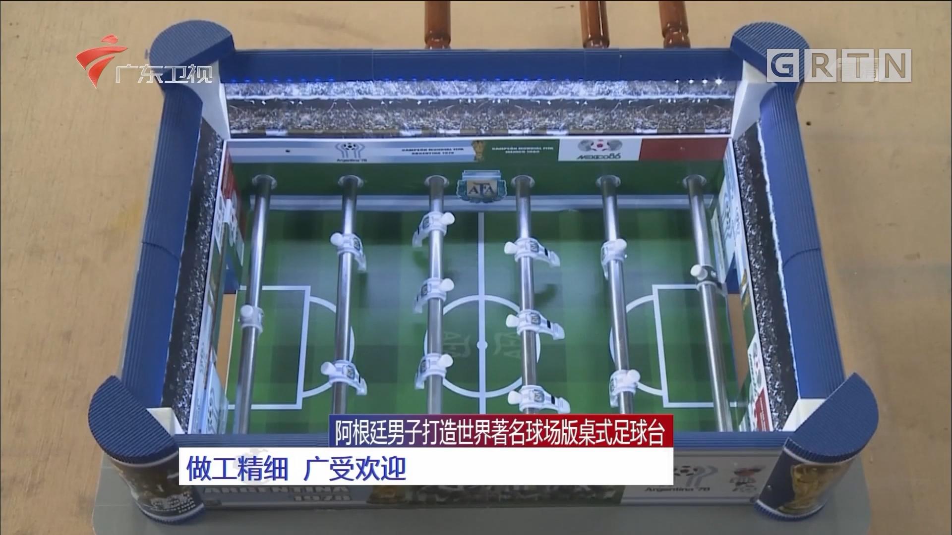 阿根廷男子打造世界著名球场版桌式足球台:做工精细 广受欢迎